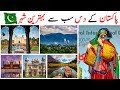 Top 10 Best Cities In PAKISTAN Urdu/Hindi - Top Cities Of PAKISTAN