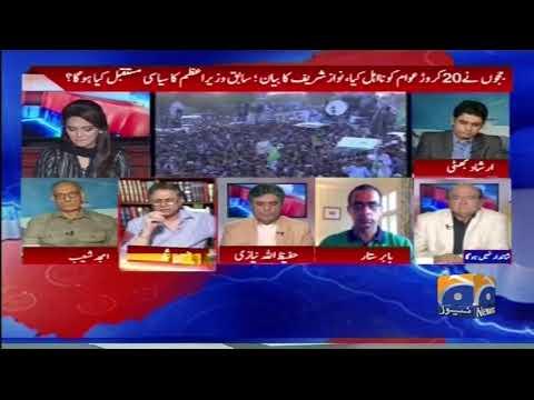 Report Card - 10 August 2017 - Geo News