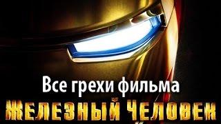 """Все грехи фильма """"Железный человек"""""""