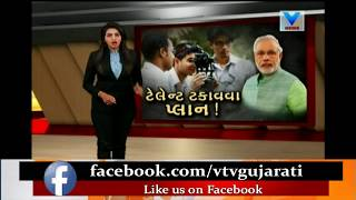 PM Research Fellowship scheme for  B.Tech students for pursuing PhD course | Vtv News