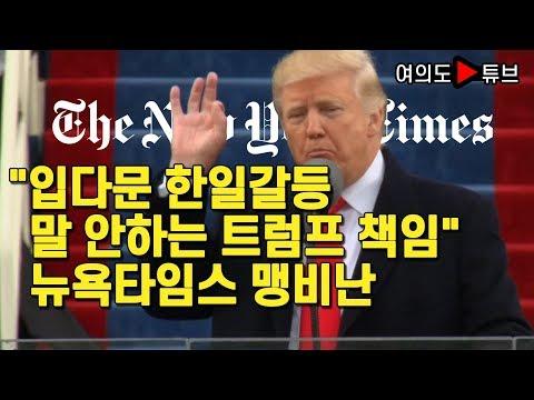 """[여의도튜브]  """"입다문 한일갈등  말 안하는 트럼프 책임""""  뉴욕타임스 맹비난"""