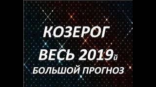КОЗЕРОГ ВЕСЬ 2019й БОЛЬШОЙ ПРОГНОЗ от Агаты Добровской