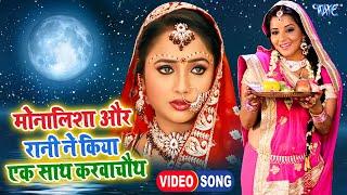 #Video - मोनालिशा और रानी ने किया एक साथ करवाचौथ - Bhojpuri Karwa Chauth Video Song 2021