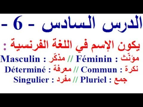 تعلم اللغة الفرنسية بسهولة 3 Youtube 2