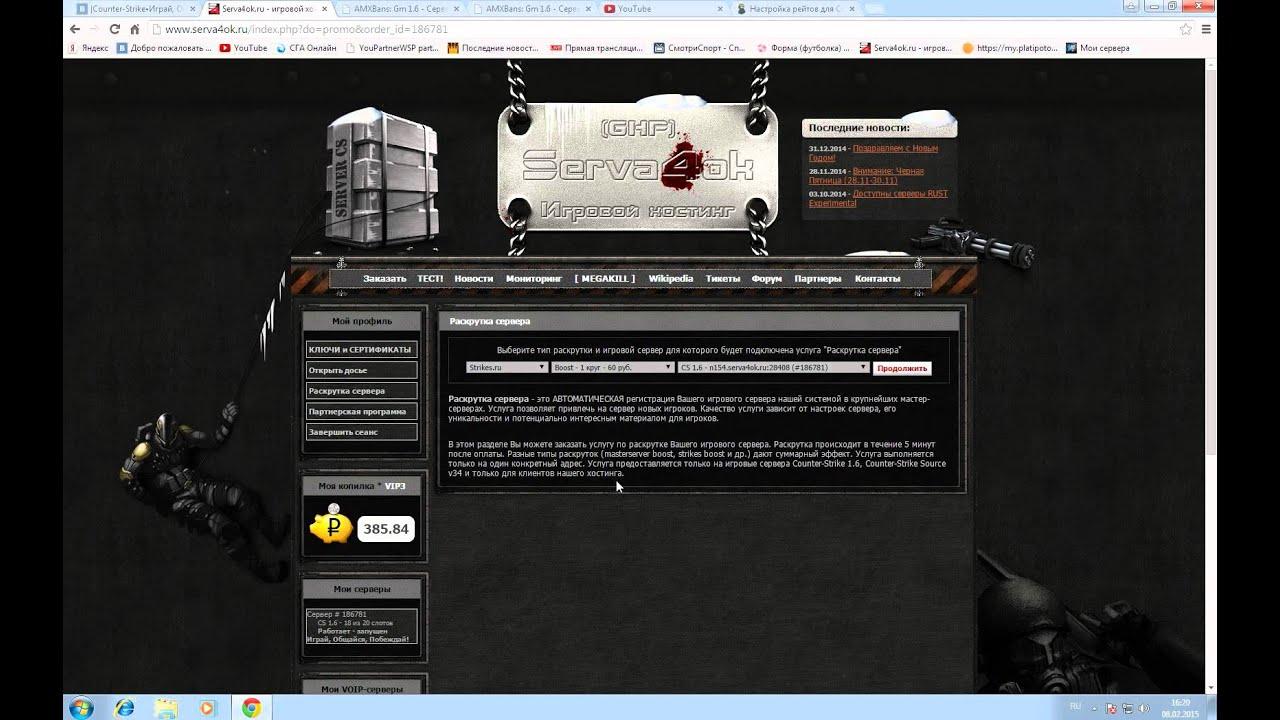 Как установить плагины на хостинг serva4ok бесплатный web хостинг ftp