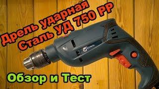 Дрель ударная Сталь УД 750 РР. Обзор и сравнительный тест!
