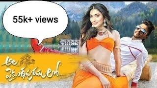 ninnu-cherani-ee-premake-lyrical-song-ala-vaikunta-puram-lo-movie-songs-alluarjunpoojahegde