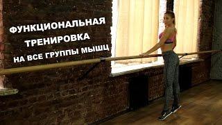 Функциональная Тренировка НА ВСЕ ГРУППЫ МЫШЦ (fP)