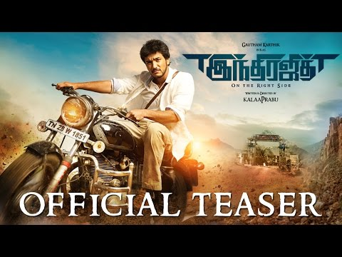 Indrajith Tamil Movie | Official Teaser |...