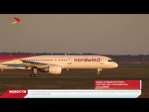 В октябре рейсы во Владикавказ открывают авиакомпании «Аэрофлот» и «Нордвинд»