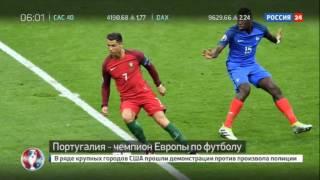 Слезы счастья Роналду: победу сборной на футбольном Евро отмечает вся Португалия(Португалия отмечает победу своей сборной на футбольном Евро-2016 во Франции. Первое золото команды на крупно..., 2016-07-20T10:50:37.000Z)