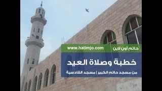 خطبة وصلاة عيد الأضحى المبارك من مسجد حاتم الكبير 2015