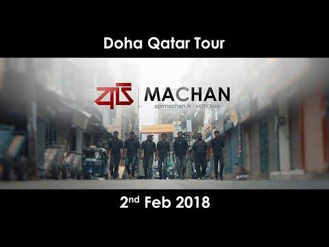 Api enawa Doha ape un balala yanna - Api Machan Doha Quatar Tour