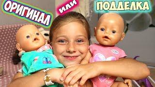 БЕБИ БОН ПОДДЕЛКА против ОРИГИНАЛА какой выбрать? Что случилось с Беби Борнами Обзор моих кукол
