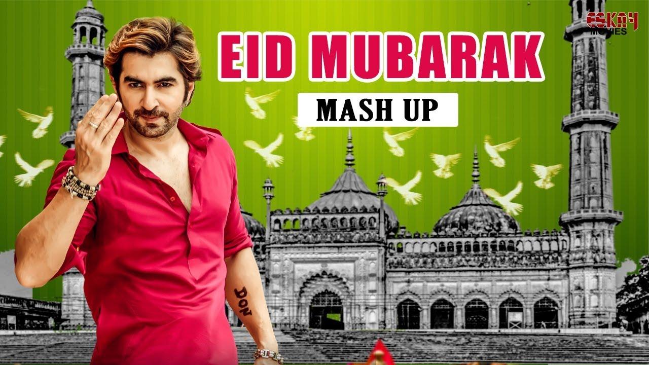 Eid Asechhe Eid Mubarak À¦ˆà¦¦ À¦® À¦¬ À¦°à¦• Mashup Jeet Nusrat Faria Latest Eid Song 2018 Youtube