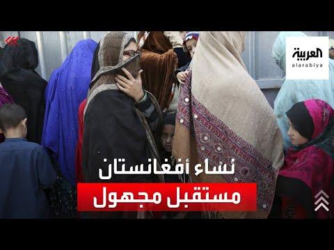 خوف وقلق يسيطر على الأفغانيات بعد سيطرة طالبان