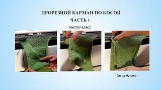 видео Наклонный прорезной карман