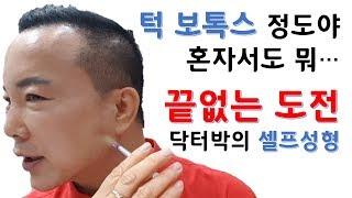 [닥터박] 가성비갑 사각턱 보톡스 리얼셀프시술