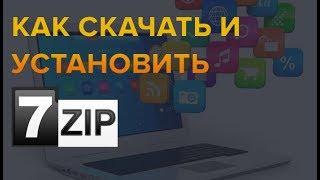 Как скачать и установить программу 7 zip без вирусов