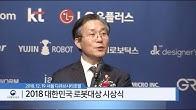 2018 대한민국 로봇대상 시상식 「2018 로봇인의 밤」 개최