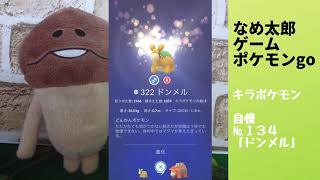 なめ太郎のキラポケモン自慢コーナーナンバー134、「ドンメル」【ポケモンgo】