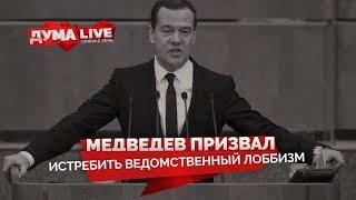 Медведев призвал истребить ведомственный лоббизм [Прямая речь]