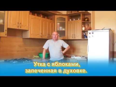 Приготовление дикой утки в духовке.