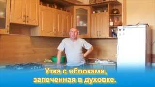 Приготовление дикой утки в духовке.(На сайте www.555hf.tv (интернет-телевидение) Вы можете посмотреть эту передачу полностью онлайн бесплатно. Смотр..., 2015-01-22T06:27:58.000Z)