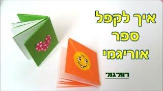 איך לקפל ספר אוריגמי