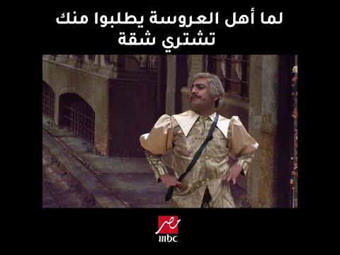 لما أهل العروسة يطلبوا منك تشتري شقة!  #مسرح_مصر