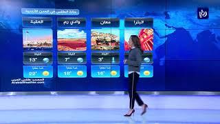 النشرة الجوية الأردنية من رؤيا 10-12-2018