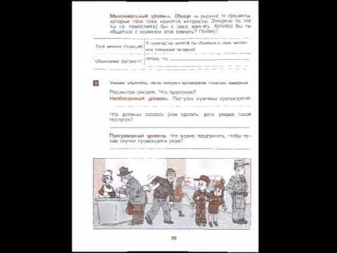 ответы по контрольным окружающий мир 3 класс вахрушев