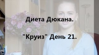 "Диета Дюкана: ""КРУИЗ"" (ДЕНЬ 21) 26.10.2014 | Get Yourself Fit"