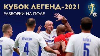 КУБОК ЛЕГЕНД-2021 Драка на поле Матерацци против Погребняка Онопко против Турции
