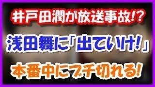 スピードワゴン井戸田潤、浅田舞にブチ切れ! 番組本番中に「出ていけ!...