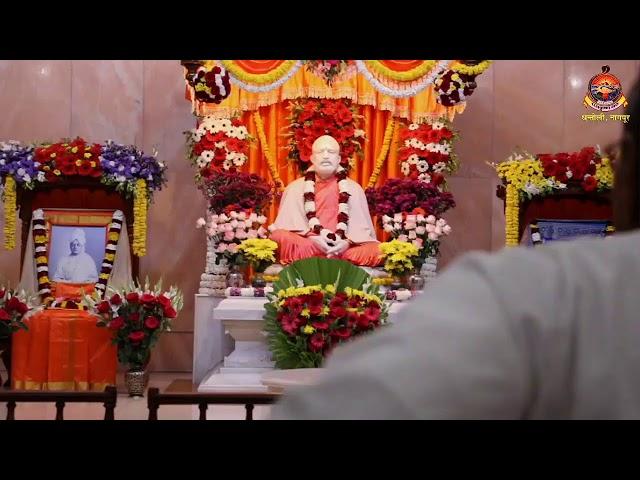 Swami Vivekananda Jayanti Celebration 4th Feb 2021 Sandhya Aarti