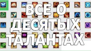 ВСЕ О ДЕСЯТЫХ ТАЛАНТАХ! 10 ТАЛАНТЫ! БИТВА ЗАМКОВ / CASTLE CLASH