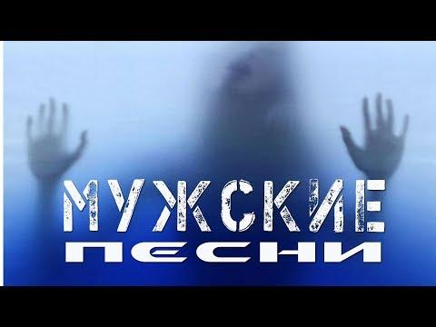 ЛУЧШИЙ МУЖСКОЙ СБОРНИК...
