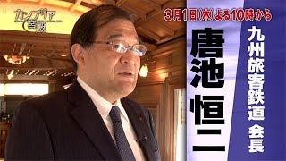 カンブリア宮殿 Ryu's Eye (九州旅客鉄道 代表取締役会長 唐池恒二)