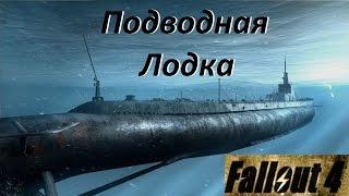 Fallout 4 Подводная лодка