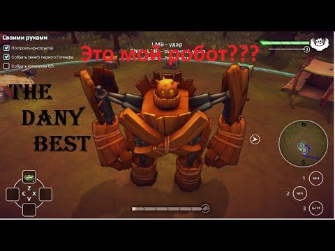 Goliath.Как создать своего роботаПервый взгляд