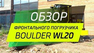 Обзор фронтального погрузчика Boulder WL20H
