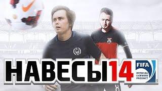 PANDAFX И GENA MILLER В FIFA 14!