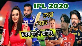 IPL 2020 Two Super Over Match Funny Dubbing | KKR vs SRH | KXIP vs MI | Sports Talkies