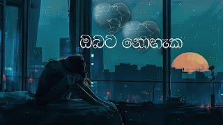 Obata Nohaka - Ishan Lanthra (Centigradz) | SL Song Lyrics | Sinhala Song