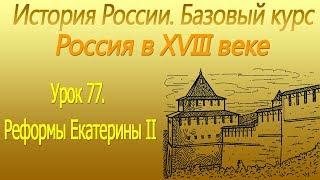 Реформы Екатерины II. Россия в XVIII в. Урок 77
