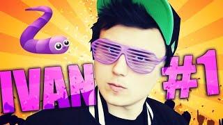 Download ИВАН НОМЕР ОДИН!!!   Ивангай   Slither.io Mp3 and Videos