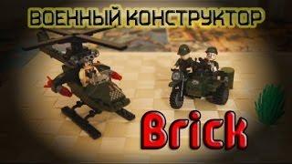 Военный конструтор Brick | Вертолет и мотоцикл | Обзор китайского Lego(Завершаю неделю конструкторов набором из военной серии Brick. Прикольный вертолет и мотоцикл. Набор полность..., 2013-11-17T10:05:33.000Z)