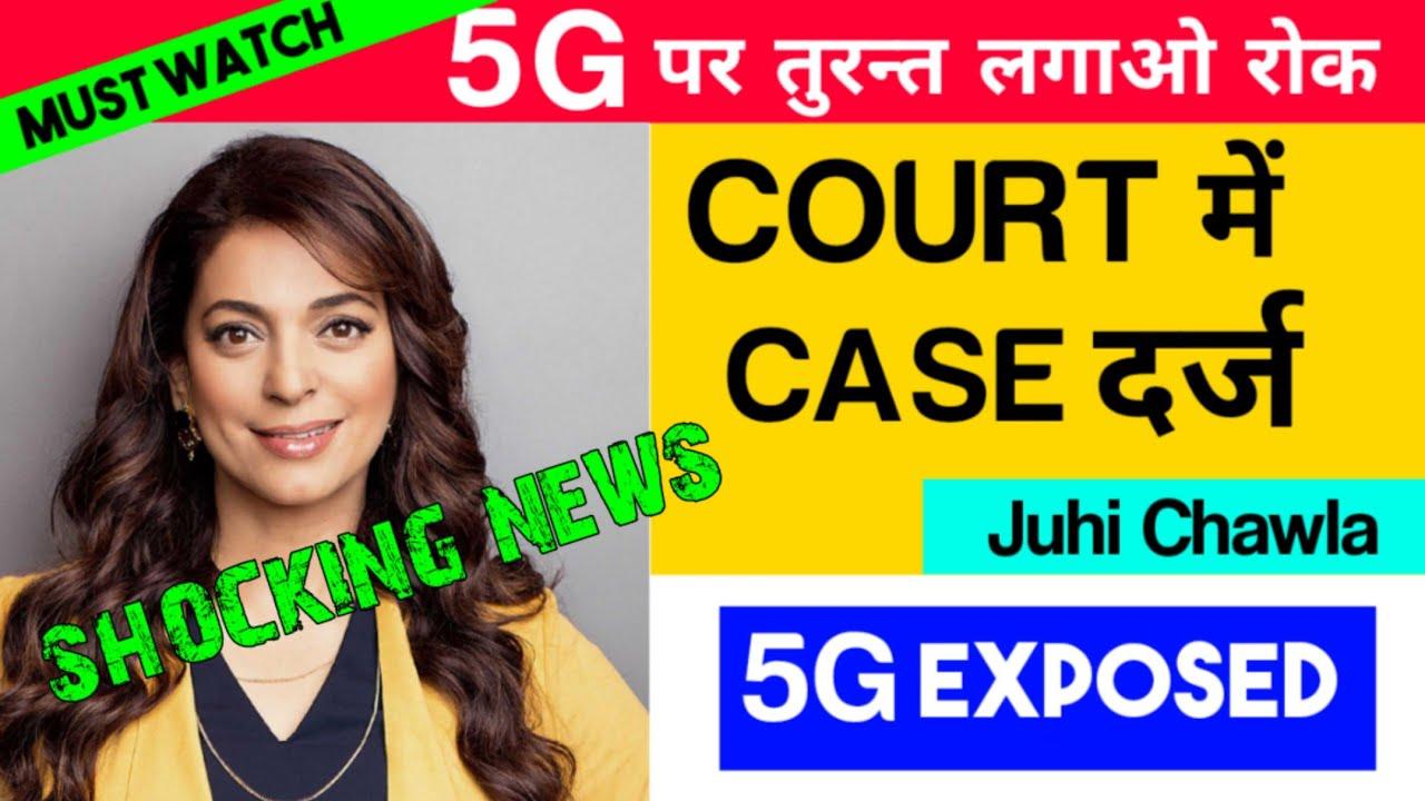 (5G Exposed) Juhi Chawla ने किआ Case File - 5G के Against | Team LifeStyle