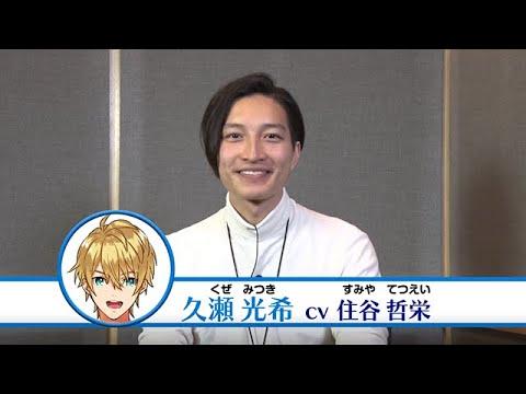 Readyyy!』オーディション合格インタビュー!(久瀬光希役・住谷哲栄 ...